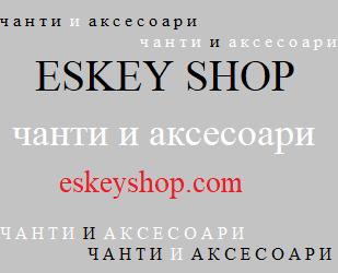 Eskeyshop.com - Чанти,часовници,бижута