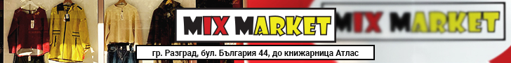 Mix Market Разград
