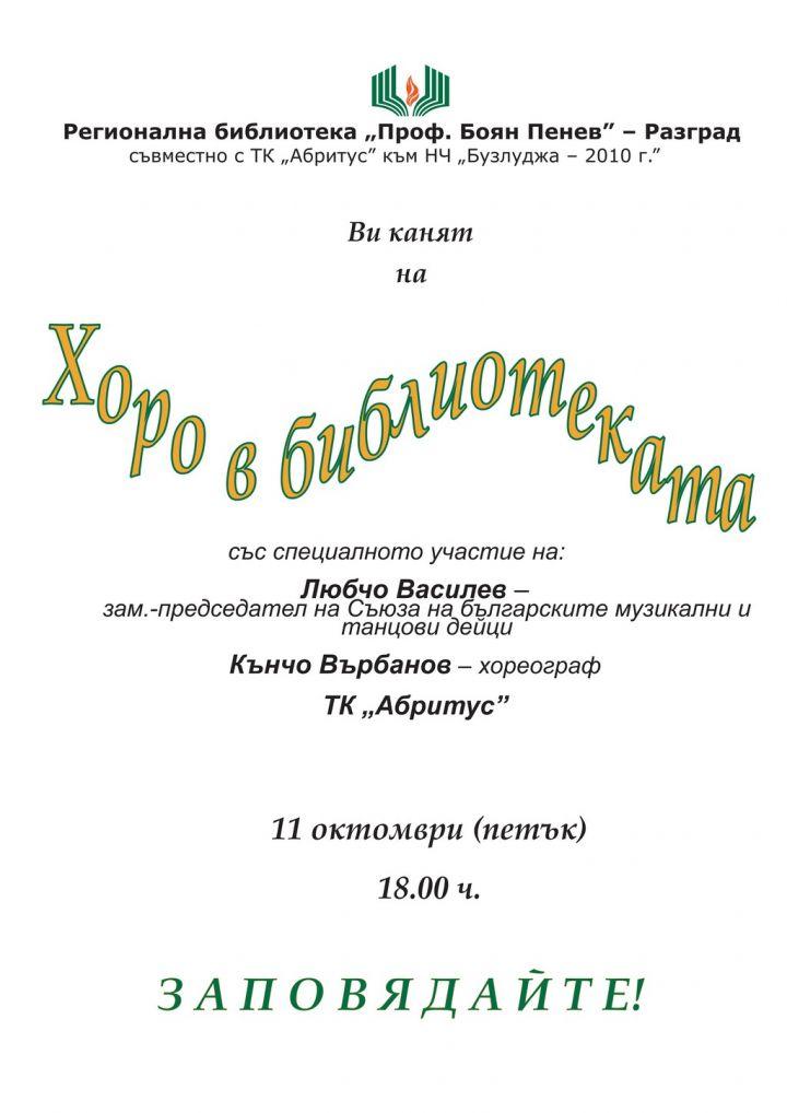 11.10.2019_Horo_v_bibliotekata.jpg