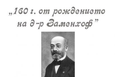 160g-zamenhof-rz.jpg