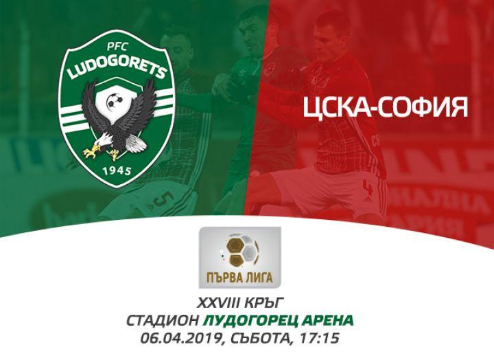 20190406-LUD-CSKA-1.jpg