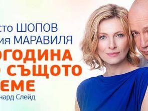 "Национално турне на Христо Шопов – ""Догодина по същото време"""