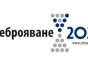 Помощен център съдейства при преброяването в Разградско