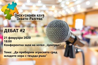 Debates-Razgrad-Pokana.png