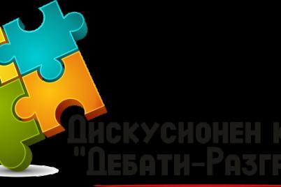 Debates-Razgrad-logo.png