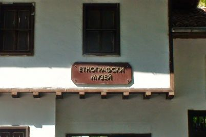 Etnografski-muzej-Razgrad.jpg