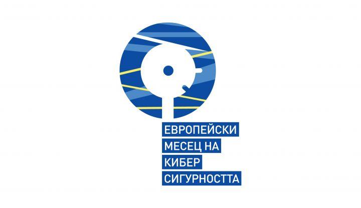 Evropejski-mesets-na-kiber-sigurnostta-3.jpg