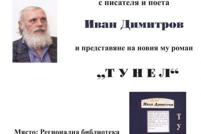 Ivan_Dimitrov-nov-roman-tunel.jpg