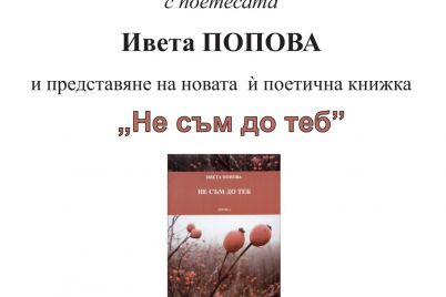 Iveta_Popova-nova-kniga-rz-biblioteka.jpg