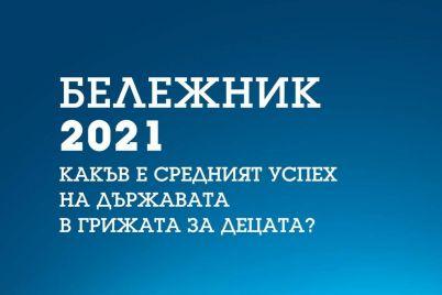 Koritsa-Belezhnik-2021-scaled-e1619524757580.jpg