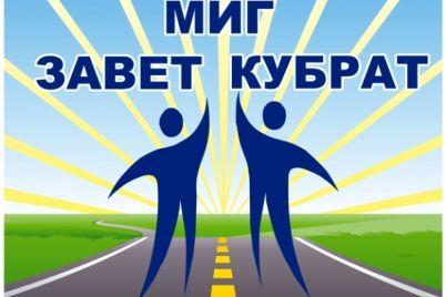 Logo-MIG-Zavet-Kubrat.jpg