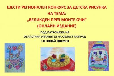 Obyava_konkurs_Velikden_2020_str.1-scaled-e1586434742483.jpg