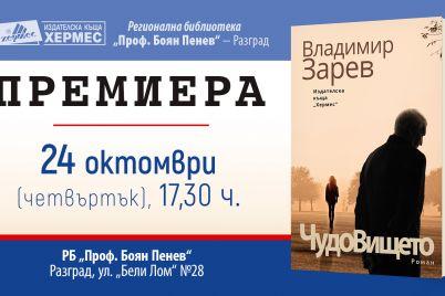 Premiera-Chudovishteto-RAZGRAD-EVENT.jpg