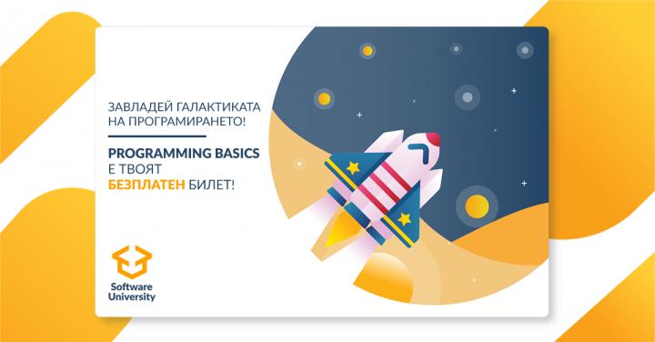 Programming-Basics.png