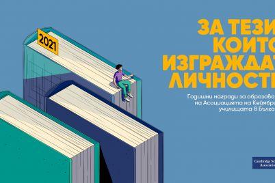 Visual-Startira-kandidatstvaneto-za-Godishnite-nagradi-za-obrazovanie-v-Bulgaria.jpg