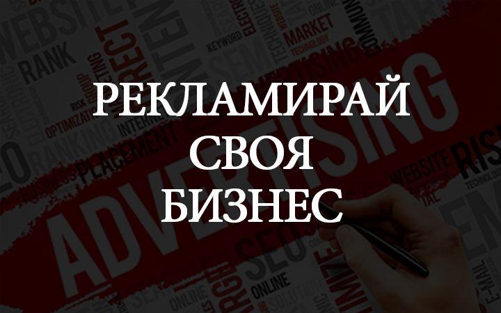 adv_big.jpg
