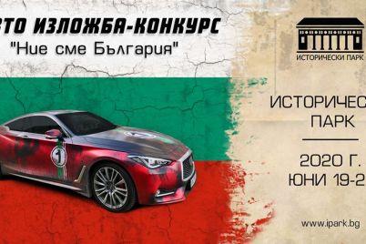 avto-izlozhba-konkurs-Nie-sme-Bulgaria-1.jpg