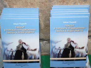 Представяне на новата книга на д-р Айше Реджеб