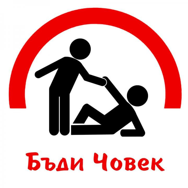badi-chovek-razgrad.png