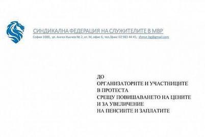 deklaraciq_mvr-1-e1542035442192.jpg
