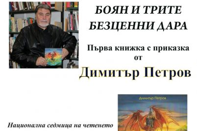 dimitar-petrov-kniga.jpg