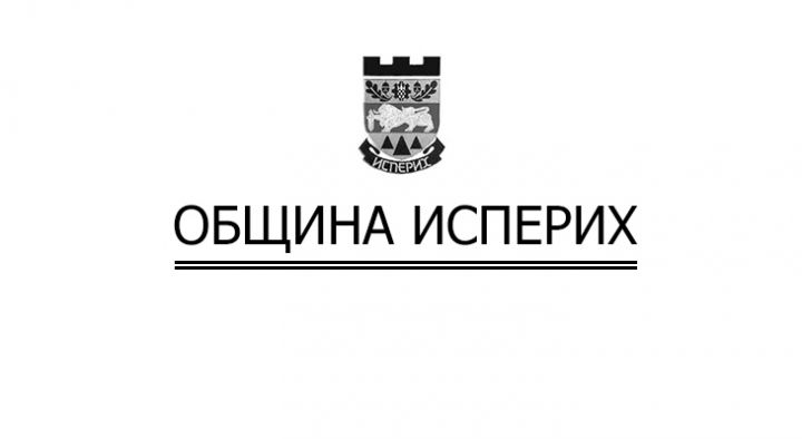 isperih-municipality.jpg