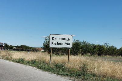 kichenitsa-tabela-scaled.jpg