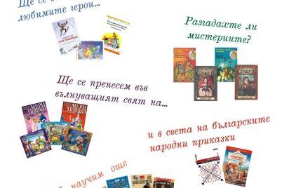 librz_Chitatelska_nadprevara.jpg