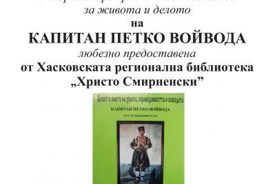 librz_kapitan_petko.jpg