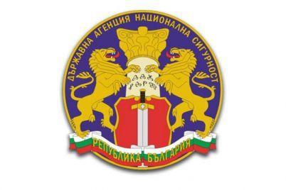 logoto-na-darzhavna-agentsiya-natsionalna-sigurnost-dans.jpg