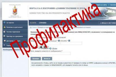 mvr-portal-profilaktika.jpg
