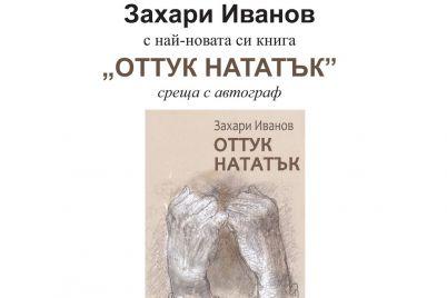 nova-kniga-Zahari_Ivanov.jpg