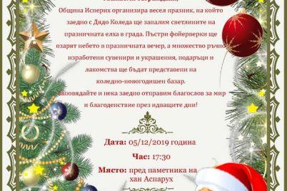 obshtina-isperih-praznik-pokana.jpg