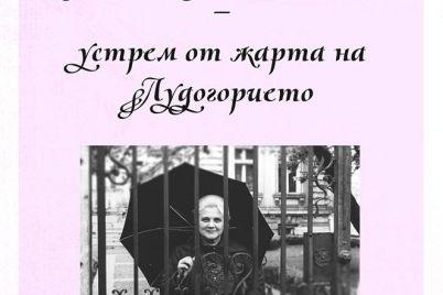 petya-yordanova-izlozhba-isperih.jpg