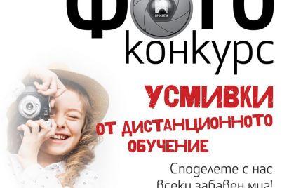prosveta-fotokonkurs.jpg