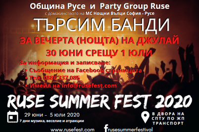 ruse-summer-fest.png