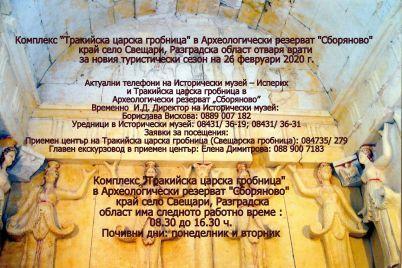 trakiiska-carska-grobnica.jpg