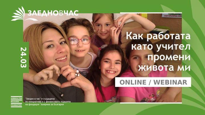 webinar-kak-rabotata-kato-uchitel-promeni-zhivota-mi.jpg